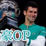全豪オープン ノバク・ジョコビッチvsダニール・メドベージェフ|Australian Open. Novak Đoković.  Daniil Medvedev. 2021