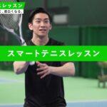 スマートテニスレッスン01