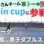 【テニス】第1対戦<男子ダブルス>にしおじさん/服ピタペア!!