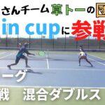 【テニス】第1対戦<混合ダブルス>梅フル/梅セブンペア!!