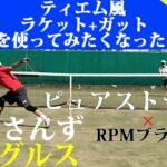 【テニス】ピュアストライク100+RPMブラスト使ってアラフィフおじさん同士でシングルス練習!1試合目/2試合【TENNIS】