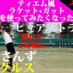 【テニス】ティエム風ラケット+ガット(ピュアストライク100+RPMブラスト)使ってアラフィフおじさん同士でシングルス練習!2試合目/2試合【TENNIS】