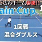 【テニス】1位トーナメント1回戦<混合ダブルス>梅フル/梅セブンペア!!