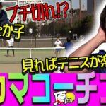 【テニス】岡まさゑの楽しくスキルアップ出来るオカマコーチング!【頂道#14】【Tennis】#まさゑ #おすぎ