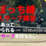 【テニス】おじさんが1人でコート借りてスピンサーブの練習【TENNIS】