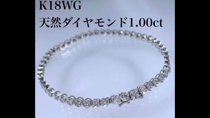 テニスブレスレット 1ct 【 Diamond Tennis bracelet 】