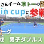 【テニス】第2対戦<男子ダブルス>にしおじさん/梅フルペア!!