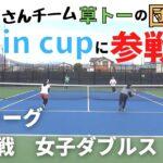 【テニス】第2対戦<女子ダブルス>梅セブン/すがむーペア!!