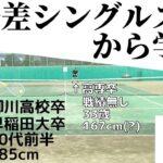 [超格差シングルスから学ぶテニス] インカレ経験者(20代) vs 一般人(30代)がシングルス対戦してみた。