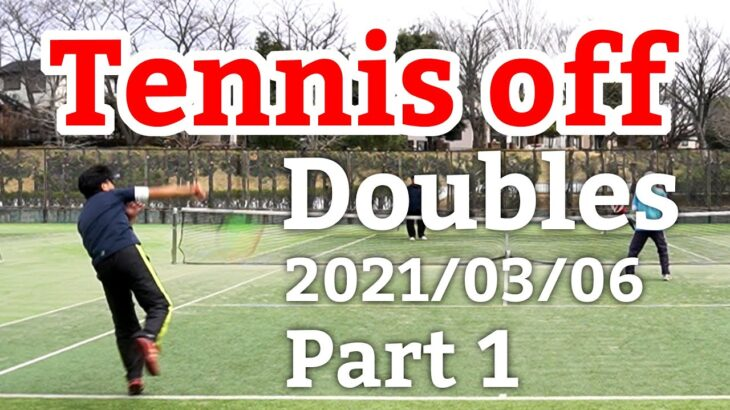 テニスオフ 2021/03/06 ダブルス 1試合目 Tennis Doubles Practice Match Full HD