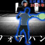 【テニス】衝撃。圧倒的なフォアハンド!石村勇気出場試合2021年2月大会