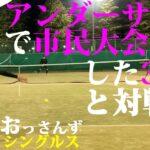 【テニス】アンダーサーブだけで市民大会優勝したことある、肩が治った「とにかく粘り強いTちゃん」とシングルス練習!2021年3月上旬【TENNIS】