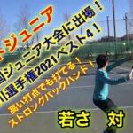 神奈川テニス選手権2021ベスト4!VSエリートジュニア!