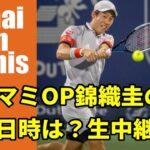 【錦織圭 出場】マイアミオープンテニス2021・LIVE放送情報や試合予定・ドローなど!