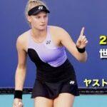 【テニス】21歳の既に世界トップクラスの美女プレイヤー、ヤストレムカのスーパープレイ!【スーパープレイ】tennis beautiful woman