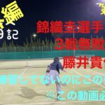 貴重映像!錦織圭選手に3戦無敗の男!藤井貴信選手の今現在のテニス練習風景