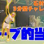 【テニス】破壊的なサーブで的当て!3分間で全て倒せるか!?