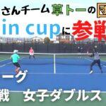 【テニス】第3対戦<女子ダブルス>すがむー/なで肩ペア!!