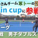 【テニス】第3戦<男子ダブルス>にしおじさん/服ピタペア!!