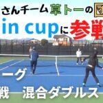 【テニス】第3対戦<混合ダブルス>梅フル/梅セブンペア!!