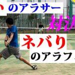 【テニス】 アラフィフおじさんがアラサーの上手い人に挑戦!区民大会シングルス3位入賞のアラサーとシングルス練習試合!2021年3月上旬1試合目/2試合【TENNIS】