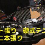 ガット張り(34本目)硬式テニス 二本張り stringing tennis