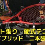 ガット張り(35本目) 硬式テニス ハイブリッド 2本張り stringing tennis