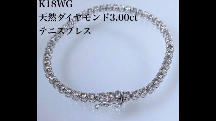 テニスブレスレット 3ct 【 K18WG Diamond 3ct Tennis bracelet 】