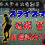 【テニス】4種類のスライスを操る最強コーチの出場試合!キレッキレのスライスと爆裂フォアハンド!