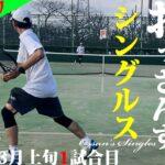 【テニス】シングルス中年おじさん対決/市民大会45歳以上優勝経験者と対戦1試合目2021年3月上旬【TENNIS】