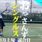【テニス】中年おっさんシングルス対決/市民大会45歳以上優勝経験者と対戦2試合目2021年3月上旬【TENNIS】
