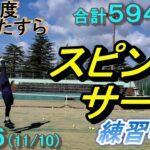 #46【tennis】1年間でスピンサーブ(キックサーブ)を打てるようになるか(5900~5945)