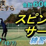 #47【tennis】1年間でスピンサーブ(キックサーブ)を打てるようになるか(5946~6069)