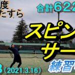 #48【tennis】1年間でスピンサーブ(キックサーブ)を打てるようになるか(6070~6221)