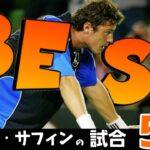 【テニス】マラト・サフィンのベスト試合5選