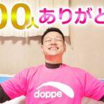 チャンネル登録者!500人突破!ありがとう!! 【doppe tennis ch 】テニス