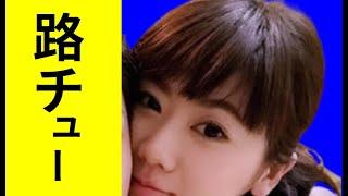 """福原愛の不倫スクープで公開されたデート写真は55枚!""""路チュー""""も激写される脇の甘さと愛ちゃんの恋愛体質"""