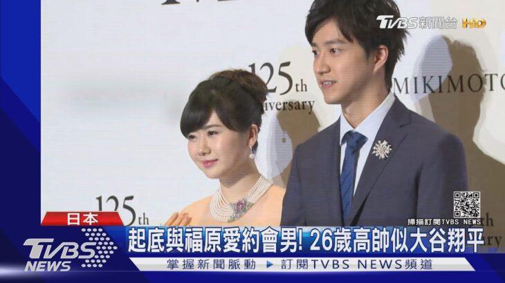 愛高帥男! 曾戀錦織圭 緋聞男小福原愛6歲|TVBS新聞