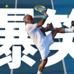 【テニス】マンスール・バーラミの爆笑プレー7選