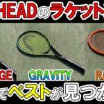 CPIでHEADのラケット選びが超簡単に!CPI400の3機種を徹底比較!【テニス】