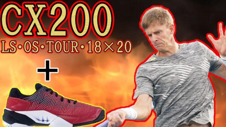 """CX200シリーズ一気打ち!そして新シューズ""""LAUNCHARGE""""がすごくいい!【テニス】"""
