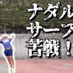 【テニス】ナダルのサーブに苦戦する初心者【Copying Nadal】