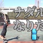 【テニス初心者】ナダルのサーブを練習してみた【Copying Nadal】