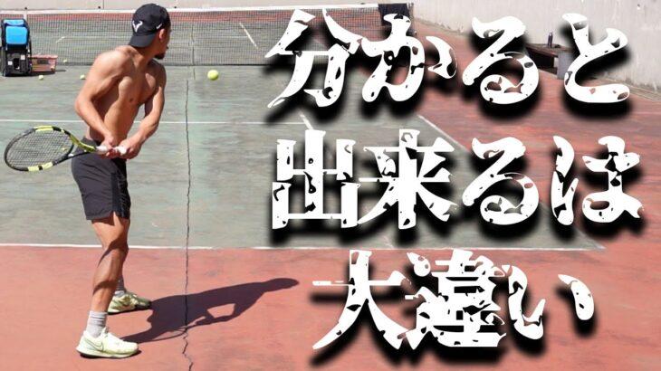 ナダルのバックハンドは初心者には難しい【Copying Nadal】