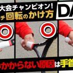 【テニス】手首の形がスピンかフラットを決めていた! 市民大会チャンピオン永尾コーチDAY