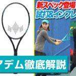 【テニス】人気ラケット「ダイアデム」に新モデル登場!徹底解説&プロによる試打インプレッションをお届けします!【DIADEM TENNIS】