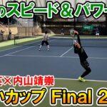 【テニス】驚異のスピード&パワー!みらいカップFinalに潜入!