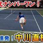 【テニス】エース連発!次世代ナンバーワン中川直樹プロ登場!みらいカップFinal2020