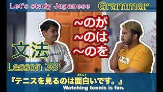 日本語を学ぼう。Grammar Lesson38『テニスを見るのは面白いです。』Watching tennis is fun.