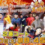 【男子テニストーナメント】JAPAN PREMIUM TENNIS TOURNAMENT 盛田正明杯 Day1 2番コート 4.10 AM8:45~ LIVE